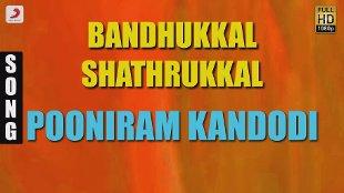 Sreekumaran Thampi & K.J. Yesudas & Chitra & P. Unnikrishnan & T.K. Chandrasekhar