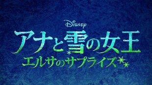 Takako Matsu & Sayaka Kanda & Cast - Frozen